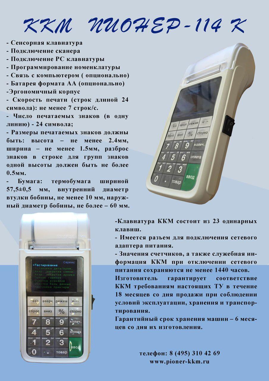 http://kkm-72.ru/d/591353/d/%D0%BF%D0%B8%D0%BE%D0%BD%D0%B5%D1%80.jpg